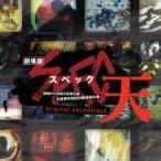 劇場版 SPEC〜天〜オリジナル・サウンドトラック