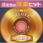 オムニバス/僕たちの洋楽ヒット DELUXE VOL.2 1964-69