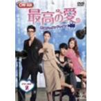 最高の愛〜恋はドゥグンドゥグン〜DVD−SET2