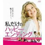 私だけのハッピー・エンディング(Blu−ray Disc)