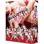 撮らないでください!!グラビアアイドル裏物語 DVD−BOX