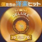 オムニバス/僕たちの洋楽ヒット DELUXE VOL.4:1973−76