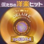 オムニバス/僕たちの洋楽ヒット DELUXE VOL.7:1983−84