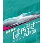 E5系新幹線 はやぶさ 3D&2D(Blu−ray Disc)