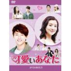 可愛いあなた DVD−BOX3