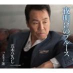 五木ひろし/夜明けのブルース