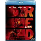 RED/レッド(Blu-ray Disc)