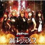 JAM Project/鋼のレジスタンス