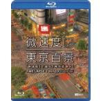 /「微速度」で撮る「東京百景+」TIME−LAPSE TOKYO+Full HD/24p(Blu−ray Disc)