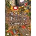 /「微速度」で撮る「東京百景+」TIME−LAPSE TOKYO+
