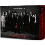 ストロベリーナイト シーズン1 DVD−BOX