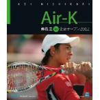 錦織圭/Air-K 錦織圭 in 全豪オープン 2012(Blu-ray Disc)