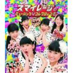 スマイレージ/スマイレージ ミュージックVコレクション(2)(Blu-ray Disc)