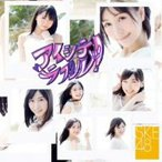 SKE48/アイシテラブル!(Type−C)(DVD付)