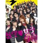 数学女子学園 DVD−BOX