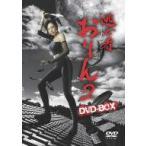 逃亡者おりん2 DVD−BOX