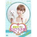篠田麻里子/NHK DVD 麻里子さまのおりこうさま! 2