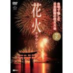 /花火サラウンド 自宅で愉しむ日本屈指の花火大会