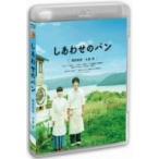 しあわせのパン(Blu−ray Disc)