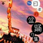 オムニバス/決定盤!日本の盆踊り集