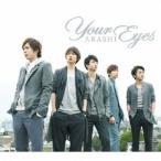 嵐/Your Eyes