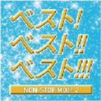 オムニバス/ベスト!ベスト!!ベスト!!! NON STOP MIX!!!2 MIXED BY DJ HIROKI