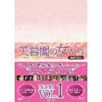 芙蓉閣の女たち〜新妓生伝 DVD−BOX1