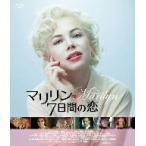 マリリン 7日間の恋(Blu−ray Disc)