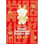 Original Entertainment Paradise-おれパラ- 2011〜常 照 継 光〜 LIVE DVD  DVD