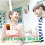 Yahoo!イーベストCD・DVD館オムニバス/Cafe Music Brazil〜ウチナカ カフェ スタイル〜