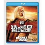 続・猿の惑星(Blu−ray Disc)
