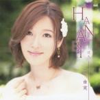 原由実/HANABI