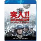 突入せよ!「あさま山荘」事件 スペシャル・エディション(Blu−ray Disc)