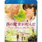 西の魔女が死んだ スペシャル・エディション(Blu−ray Disc)