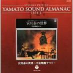 YAMATO SOUND ALMANAC 1978-I 宮川泰の世界〜宇宙戦艦ヤマト