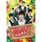 僕らのイケメン青果店 DVD−BOX1