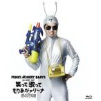 FUNKY MONKEY BABYS/FUNKY MONKEY BABYS 1st ARENA TOUR 笑って歌ってもりあがァリーナ〜行くぞ日本!!