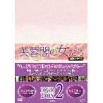 芙蓉閣の女たち〜新妓生伝 DVD−BOX2