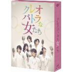 クレオパトラな女たち DVD−BOX
