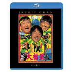 香港発活劇エクスプレス 大福星(Blu−ray Disc)