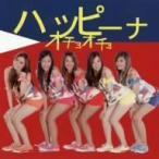 ハッピーナ/オチョオチョ(DVD付)