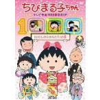 ちびまる子ちゃん テレビ放映1000回記念SP「わたしの生まれた日」の巻