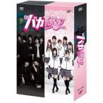 私立バカレア高校 Blu−ray BOX 豪華版(Blu−ray Disc)