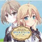 PCゲーム ウィッチズガーデン キャラクターソングCD vol.4 柴門水澄&えくれあ