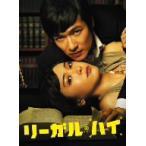 リーガル・ハイ DVD−BOX