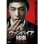 ヴァンパイア検事 DVD−BOX