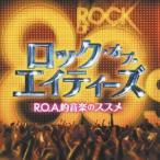 オムニバス/ロック・オブ・エイティーズ〜R.O.A.的音楽のススメ〜