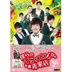 僕らのイケメン青果店 DVD−BOX2