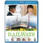RAILWAYS 愛を伝えられない大人たちへ(Blu−ray Disc)