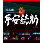 堂本剛/堂本剛 平安神宮公演2011 限定特別上映 平安結祈 heianyuki(Blu−ray Disc)
